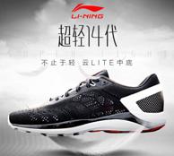 历史新低!LI-NING李宁 超轻14代  男士轻量跑鞋