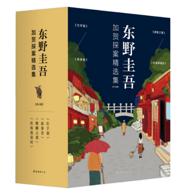 《东野圭吾加贺探案精选集》套装共4册
