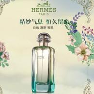 HERMÈS 爱马仕 尼罗河花园女士淡香水 100ml+凑单品