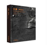 关于火星你知道多少?《MARS:A Photographic Exploration》精装