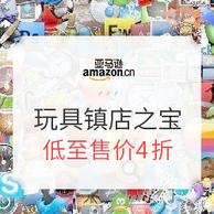 亚马逊中国 玩具镇店之宝
