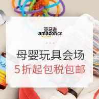 亚马逊中国 819店庆日 母婴玩具专场