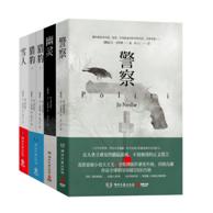 《尤·奈斯博作品集》+《 希区柯克悬念故事全集》