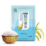 BUG单!可重复叠加用券!Farms Frsh 农谷鲜 农家自产稻花香米5kg