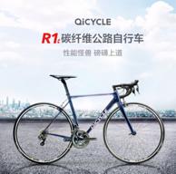 QiCYCLE骑记 R1C 22速 碳纤维公路自行车