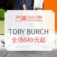 西集网 TORY BURCH 汤丽柏琦女包折扣专场 全场包袋849元起