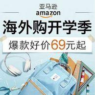 亚马逊海外购 开学季装备促销