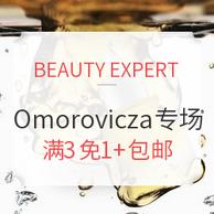 BEAUTY EXPERT 精选Omorovicza护肤专场