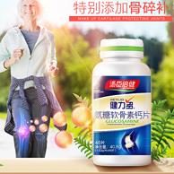 補軟骨護關節!湯臣倍健 健力多R氨糖軟骨素鈣 40片