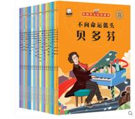 《中外国名人绘本故事》全套20册