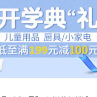 亚马逊中国 开学典礼
