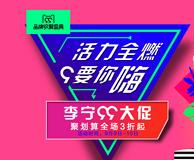 9日0点开抢! 李宁官方网店 99大促
