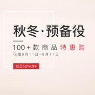 网易严选 秋季新品上线