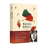《我是女兵,也是女人》Kindle版 用码1.99元