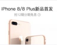 很好抢!支付宝花呗抢iPhone 8/8 Plus12期免息券