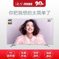 唐艺昕推荐!海尔MOOKA模卡 U55Q81 55寸4K智能曲面电视