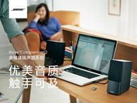 Bose Companion 2III系列电脑音响