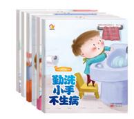 《儿童好习惯启蒙引导绘本》全6册