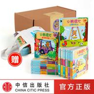《小熊很忙:中英双语互动纸板游戏书》(礼盒装全13册) 赠布袋