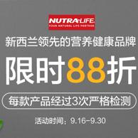 PharmacyOnline 中文网 Nutralife 纽乐保健品促销 专场限时8.8折
