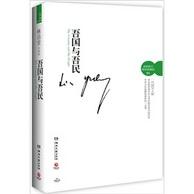 《吾国与吾民》Kindle版