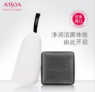 日本ARSOA 安露莎 深层清洁小黑皂12g*2