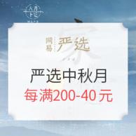 网易严选中秋月优惠券活动