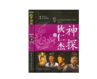《神探狄仁杰》(套装共4册) Kindle版