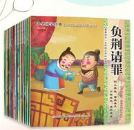 幼儿启蒙!中华成语故事绘本 20册