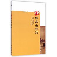《桂林古本伤寒杂病论》 Kindle版