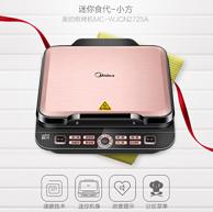 美的 多功能微电脑双盘电饼档 MC-WJCN2725A