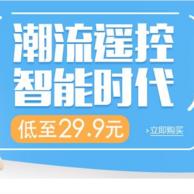 亚马逊中国 遥控玩具镇店之宝专场