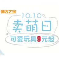亚马逊中国 10.10卖萌日