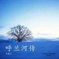 《呼兰河传》Kindle版