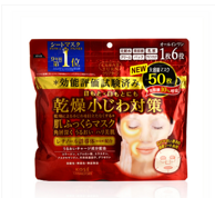 Kose 高丝 六合一深层保湿肌肤柔和面膜 50片*2袋
