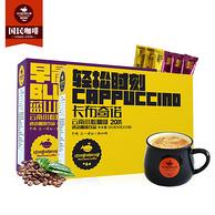 中啡 蓝山风味+卡布奇诺 速溶咖啡 40袋共640g 送杯套