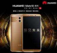 今日18:08开售:HUAWEI 华为 Mate10 4G+64G