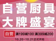 京东商城 自营厨具 大牌盛宴