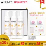 双11预售:Ponds 旁氏 氨基酸 米粹 洁面泡泡150ml*3