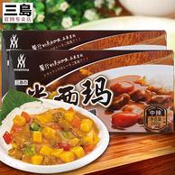 三岛 米玛西日式咖喱块 240g *2盒