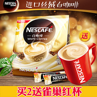 雀巢 马来西亚进口丝绒白咖啡粉原味36g*15条装