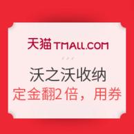 双11预售 沃之沃官方旗舰店
