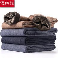 邁締諾 加絨加厚男女款羊毛褲18001