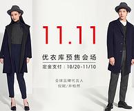 双11预售:优衣库官方旗舰店 男女装限时特优