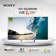 双11预售 SONY 索尼 KD-65X8500E 65英寸大 4K LED液晶平板电视