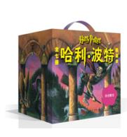 哈利·波特 珍藏版(套装1-7册)
