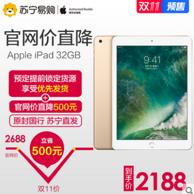 双11预售:2017新款 ipad 9.7英寸32G