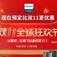双11预售 飞利浦影音官方旗舰店