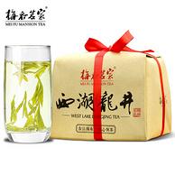 梅府茗家 西湖龙井 一级绿茶 250g