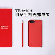 艾蒂卡斯 4.7寸背夹充电iPhone手机壳 3000mAh